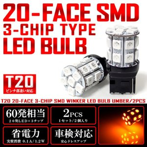 200系 前期 後期 クラウン アスリート ロイヤル LED ウインカー T20 ウェッジ球 ピンチ部違い対応 3チップ 20連 SMD アンバー/オレンジ|possible