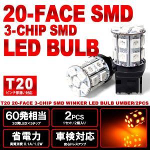 80系 ヴォクシー VOXY ハイブリッド含む LED ウインカー T20 ウェッジ球 ピンチ部違い対応 3チップ 20連 SMD アンバー/オレンジ possible
