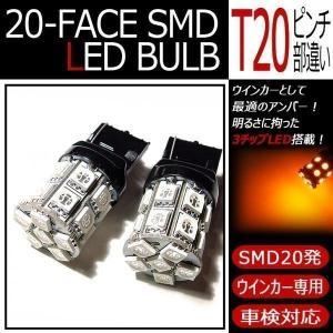 エクシーガ YA系 ウインカーLED T20 ウェッジ球 ピンチ部違い対応 3チップ-20連 SMD-LED アンバー/オレンジ possible