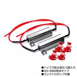 タントカスタム LA600S LA610S 前期 後期 LEDウインカー ハイフラ防止 メタル 抵抗 50W 3Ω 48W相当 2個/1セット|possible