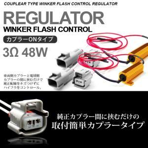 ZVW30系 前期 後期 プリウス 簡単 ワンタッチカプラー ハイフラ防止 メタル 抵抗 50W 3Ω 48W相当 2個/1セット|possible