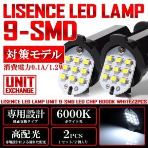 対策品 0.1A 1.2W仕様 20系 前期 後期 アルファード LED ライセンスランプ ナンバー灯 ユニット 純正交換タイプ SMD 18発 6000K ホワイト 2個入り【TYPE-A】|possible