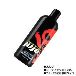 ブードゥーライド/voodoo ride ジュジュ/JUJU カルナバ配合濃縮カーシャンプー/洗剤 コーティング施工車対応|possible