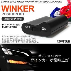 ランドクルーザープラド 150系 前期 後期 ウインカーポジションキット LEDバルブ対応 純正復帰モード 車検対応|possible