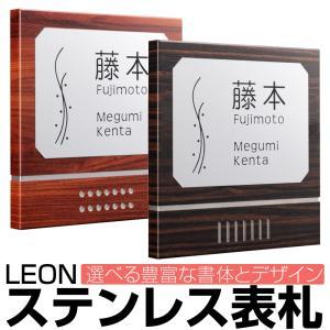 表札 ステンレス 木目調 LEON STW-2020A 人気 おすすめ|post-sign-leon