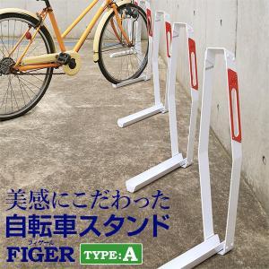 自転車スタンド おしゃれ 屋外 転倒防止 強風 シンプル フィゲール タイプA|post-sign-leon