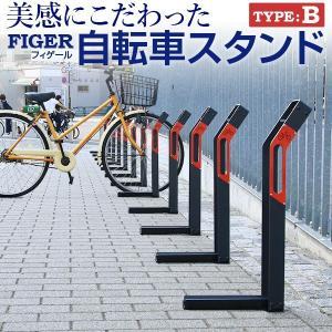 自転車スタンド おしゃれ 屋外 転倒防止 強風 シンプル フィゲール タイプB|post-sign-leon