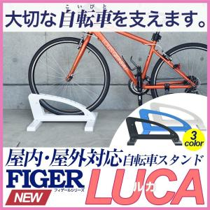 自転車スタンド 1台用 おしゃれ 屋外 屋内 室内 転倒防止 強風 シンプル フィゲール ルカ|post-sign-leon