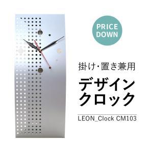 在庫処分 時計 置き時計 おしゃれ 置き時計 LEON Clock Silver CM103|post-sign-leon