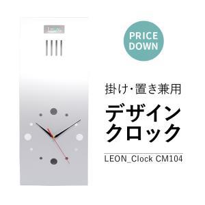 在庫処分 時計 置き時計 おしゃれ デザイン LEON Clock CM104 CK1700 0319|post-sign-leon