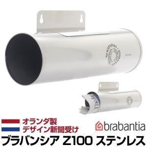 ブラバンシア用 新聞受け Z100 ステンレス|post-sign-leon