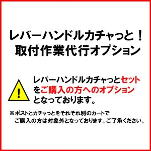 レバーハンドル カチャっと!取付作業オプション post-sign-leon