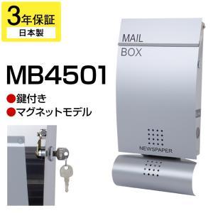在庫処分 郵便ポスト LEON MB4501 マグネット付 壁掛け 郵便受け|post-sign-leon