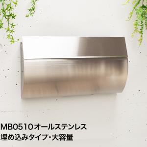 ポスト おしゃれ 埋め込み 郵便ポスト 大型 防水 新築 MB0510 ステンレスヘアライン post-sign-leon