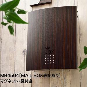 安心【3年保証付】郵便ポスト おしゃれ 大型 壁掛け MB4504 マグネット付き 鍵付き MAIL...