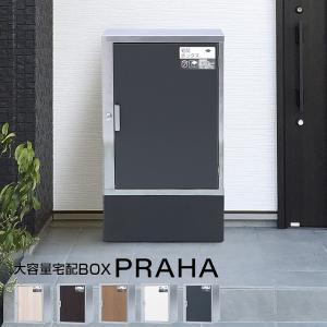 宅配ボックス 戸建  個人宅 おしゃれ 大容量 ステンレス製 プラハ 90L|post-sign-leon