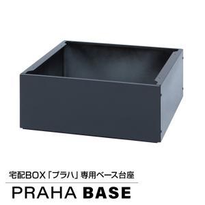 宅配ボックス「プラハ」専用台座|post-sign-leon