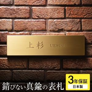表札 真鍮 戸建て おしゃれ 長方形 横長 アンティーク シンプル 人気|post-sign-leon
