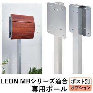 郵便ポスト スタンド ポールのみ 適合ポスト MB4801 MB4504 MB5207 MB4502 MB4902|post-sign-leon