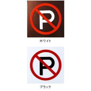 駐車禁止 看板 標識 ラグジーコーン 多目的駐車場看板 標識マーク:駐車禁止|post-sign-leon