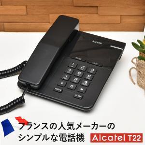 電話機 おしゃれ シンプル コンパクト アルカテルT26 電源不要 固定電話機|post-sign-leon