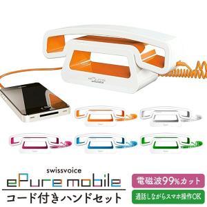 ハンドセット スマホ 受話器 iPhone リモートワーク 在宅ワーク スイスボイスCH01|post-sign-leon