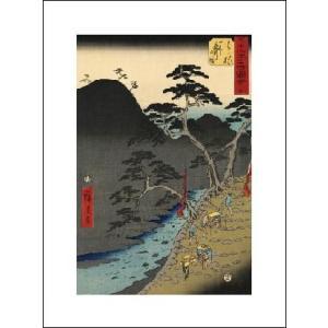 -アートポスター- 箱根(281×358mm) 歌川広重 -おしゃれインテリアに-|poster