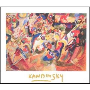 【カンディンスキー ポスター】 コンポジションVIIの習作(24cm×30cm)|poster