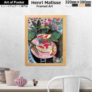 【アンリ・マティス額付ポスター】金魚 (320×390×15mm)|poster