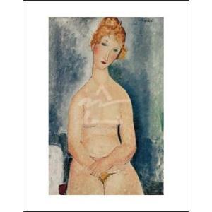 【アートポスター】腰かける裸婦 1918年(281×358mm) モディリアーニ|poster