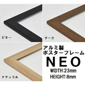 木目調アルミ製ポスターフレーム-NEO-:40cm×50cm(色4種類) -安心の国産製品- -おしゃれインテリアに- poster