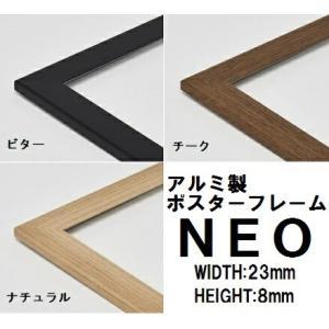 木目調アルミ製ポスターフレーム-NEO-:500mm×1000mm(色4種類) -安心の国産製品- [大型180] -おしゃれインテリアに- poster