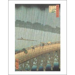 -アートポスター- 名所江戸百景 - 大橋あたけの夕立  281×358mm 歌川広重 -おしゃれインテリアに-|poster