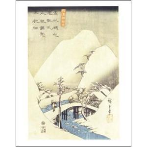 -アートポスター- 和漢朗詠集より雪景色(281×358mm) 歌川広重 -おしゃれインテリアに-|poster