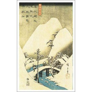 -歌川広重 アートポスター- 和漢朗詠集より雪景色(610×915mm) -おしゃれインテリアに-|poster