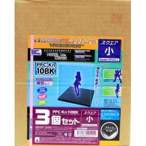 ホビーベース モデルカバー スクエア小 ブラック 3個セット 模型用グッズ PPC-Kn110BK|posthobbyshop