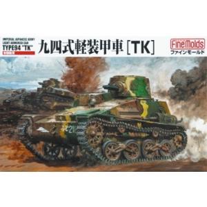 ファインモールド 1/35 帝国陸軍 九四式軽装甲車[TK] スケールモデル FM17 posthobbyshop