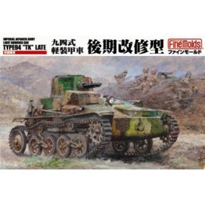 ファインモールド 1/35 帝国陸軍 九四式軽装甲車 後期改修型 スケールモデル FM19 posthobbyshop