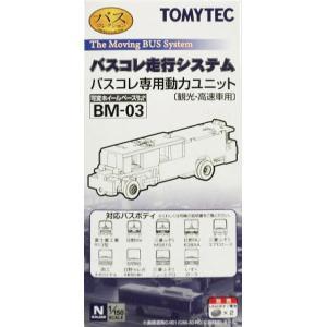 トミーテック TOMYTEC (253365)  バスコレ専用動力ユニット BM-03 (観光・高速車用)|posthobbyshop