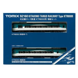 TOMIX  (92160)  (N) 北近畿タンゴ鉄道KTR8000形増結セット|posthobbyshop