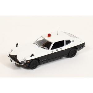 ミニカー レイズ (H7437401) 1/43 ニッサン フェアレディ Z 2by2(GS30) パトロールカー 1974年 警視庁 高速道路交通警察隊車両