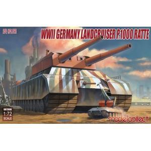 モデルコレクト  1/72 ドイツ軍 陸上巡洋艦 P.1000 ラーテ スケールプラモデル MODUA72088 12月予約 posthobbyshop