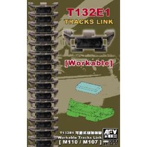 【11月予約】AFVクラブ 1/35 M110/M107自走砲用 T132E1可動式履帯 模型用グッズ FV35332 posthobbyshop
