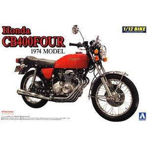 スケールモデル AOSHIMA アオシマ 1/12 ネイキッドバイク15 ホンダ CB400FOUR 【プラモデル】【スケールモデル】 posthobbyshop