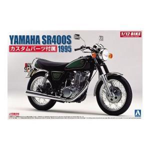 アオシマ  1/12 ヤマハ SR400S カスタムパーツ付き スケールプラモデル 4905083051665 posthobbyshop