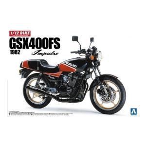 アオシマ  1/12 バイク スズキ GSX400FS インパルス スケールプラモデル 4905083053959 posthobbyshop
