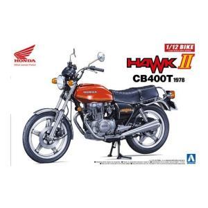 アオシマ  1/12 バイク ホンダ ホークII CB400T スケールプラモデル 4905083053966 posthobbyshop