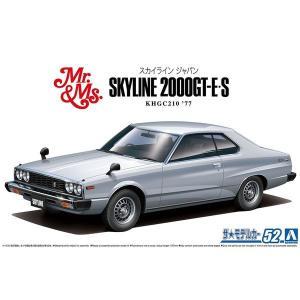 アオシマ 1/24 ザ・モデルカー No.52 ニッサン KHGC210 スカイラインHT2000G...