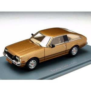 ミニカー ネオ NEO 1/43 トヨタ セリカ 1978年 ゴールド(NEO43262)