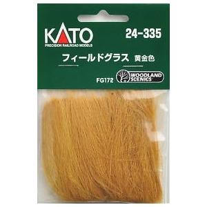 KATO Nゲージ フィールド・グラス 黄金色 鉄道模型パーツ FG172|posthobbyshop